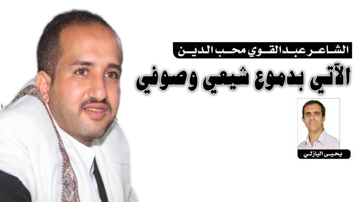 الشاعر عبدالقوي محب الدين.. الآتي بدموع شيعي وصوفي