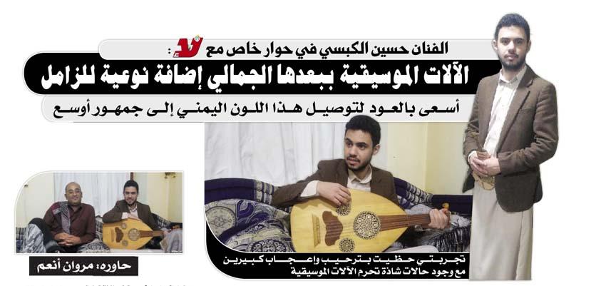 الفنان حسين الكبسي :الآلات الموسيقية ببعدها الجمالي إضافة نوعية للزامل
